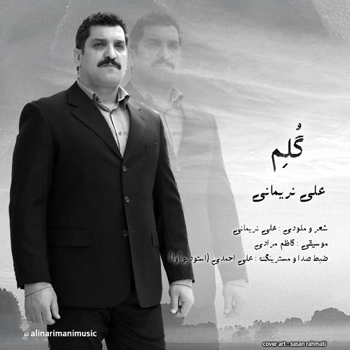 علی نریمانی - گلم