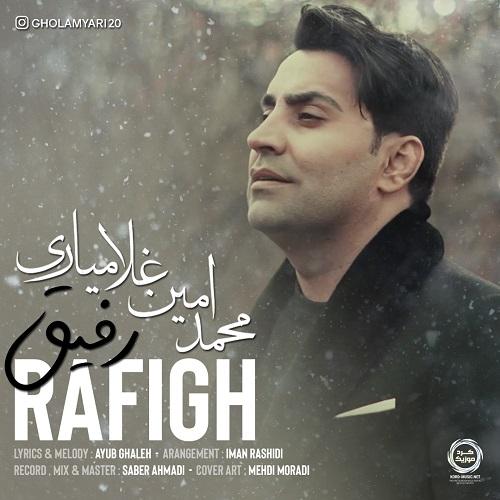 محمد امین غلامیاری - رفیق