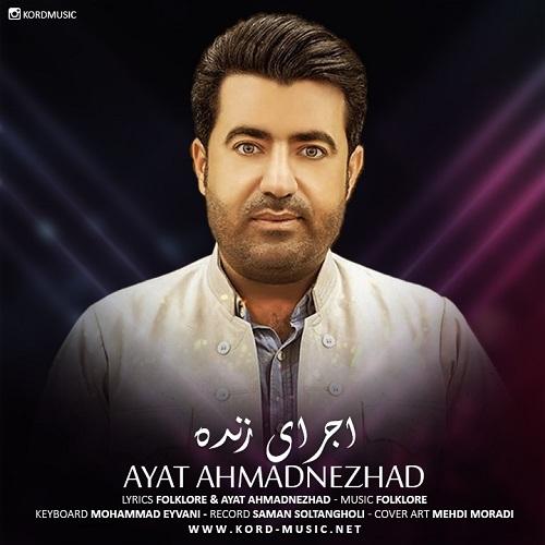 آیت احمدنژاد - اجرای زنده