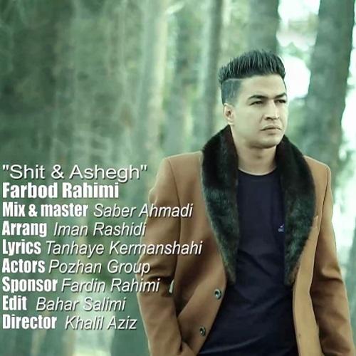 فربد رحیمی - شیت و عاشق