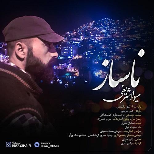 هیوا شریفی - ناساز