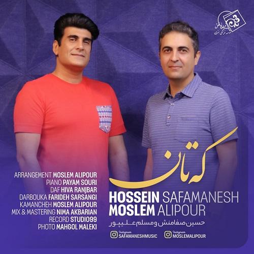 حسین صفامنش و مسلم علیپور - کتان