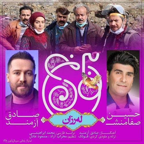 حسین صفامنش و صادق آزمند - لرزان