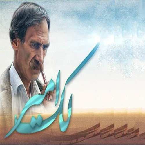 لک امیر - افغانستان