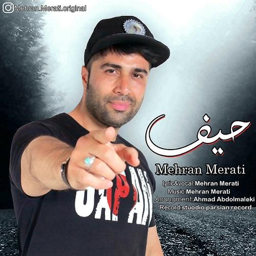 مهران مراتی - حیف