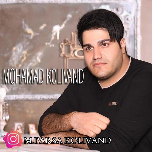 محمد کولیوند - بی معرفت