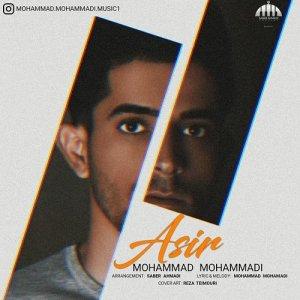 دانلود آهنگ محمد محمدی به نام اسیر