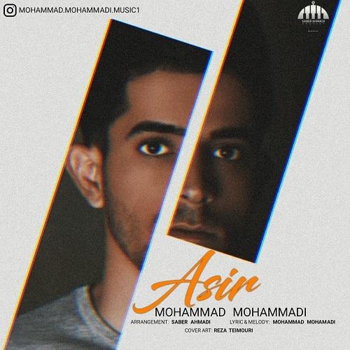 محمد محمدی - اسیر