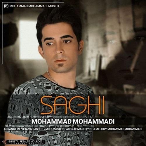 محمد محمدی - ساقی