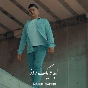 دانلود آهنگ ناصر نادری به نام ابد و یک روز