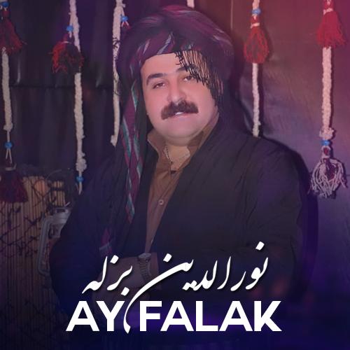 نورالدین بزله - آی فلک