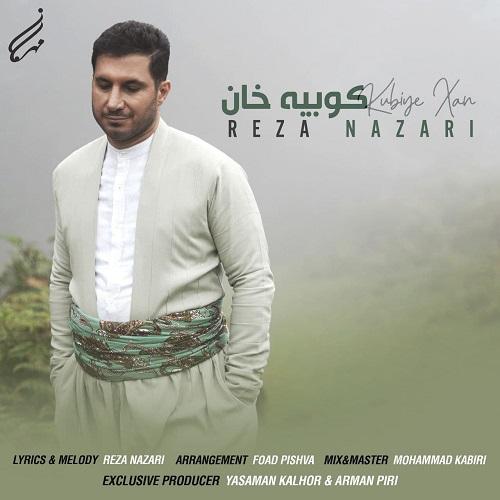 رضا نظری - کوبیه خان