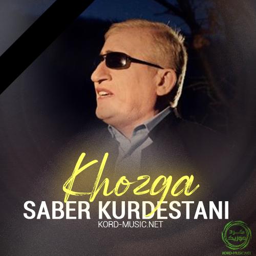 صابر کردستانی - خوزگا