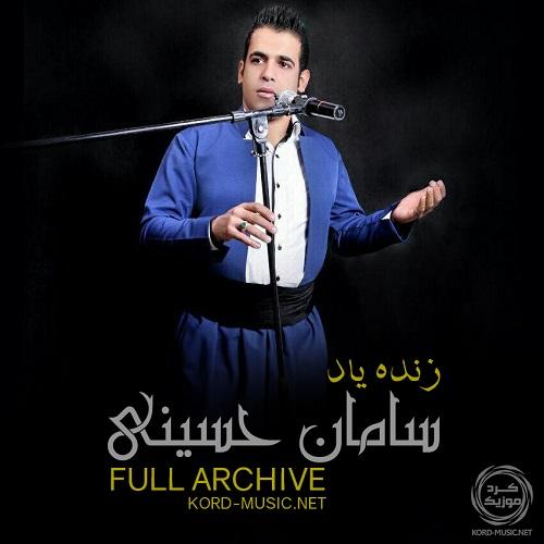 سامان حسینی – فول آرشیو
