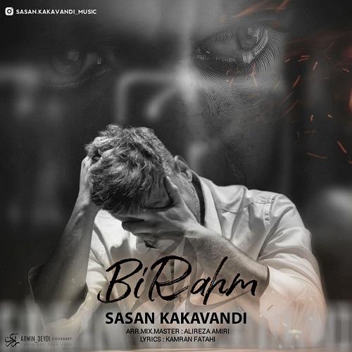ساسان کاکاوندی - بی رحم