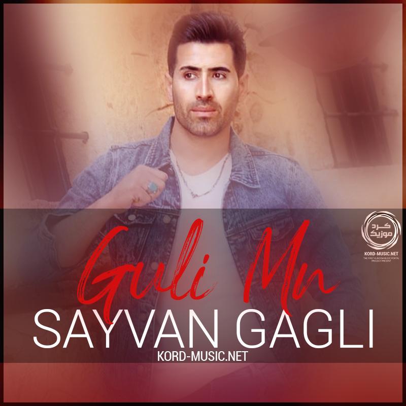 سیوان گاگلی - گولی من