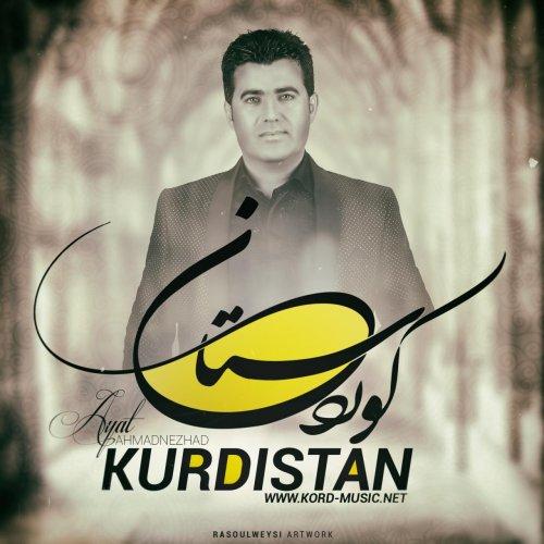 دانلود آلبوم جدید آیت احمدنژاد به نام کوردستان (بزودی)